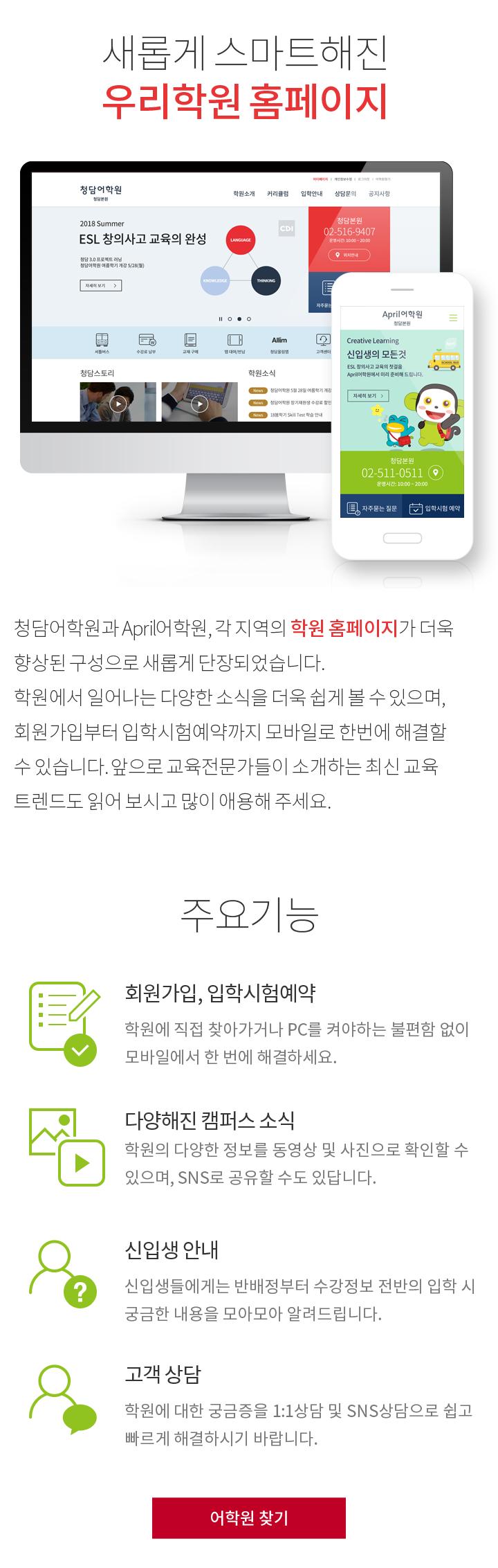 학원 홈페이지 새단장